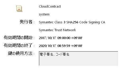 【改ざん防止】電子署名